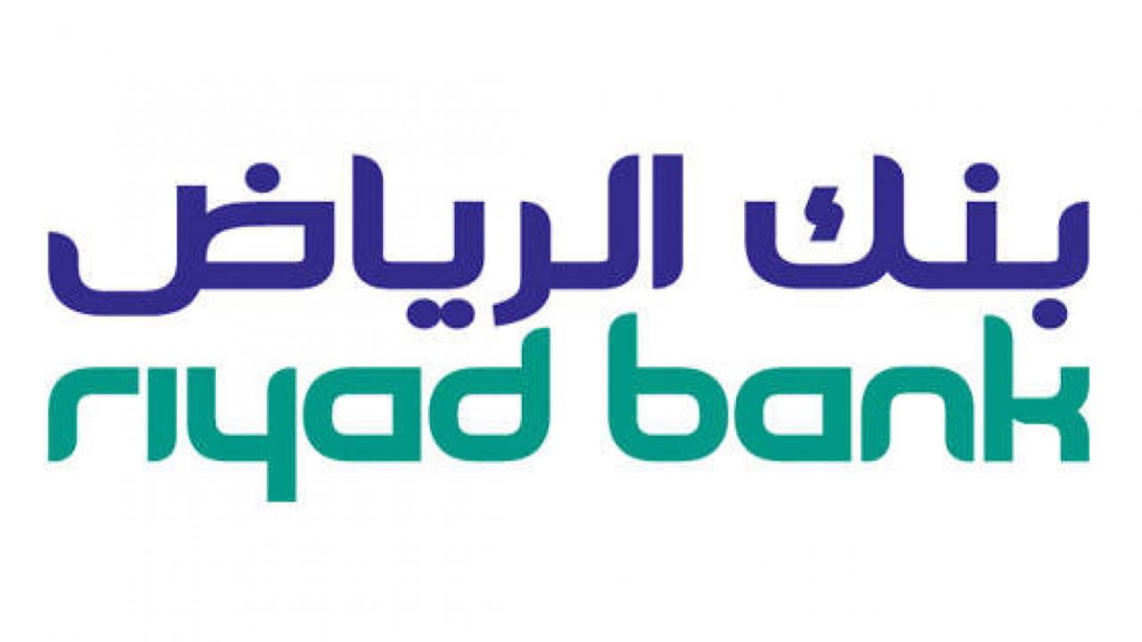 عروض تمويل بنك الرياض