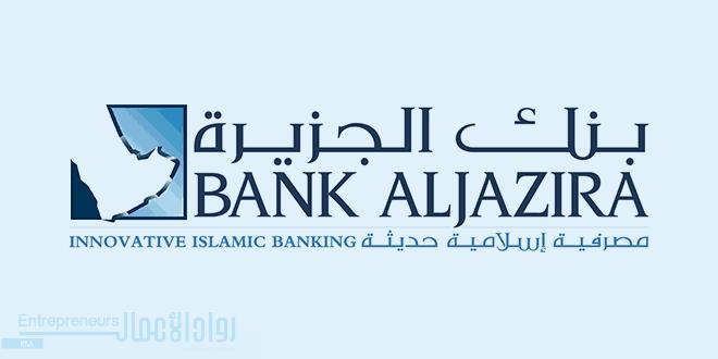 عروض التمويل من بنك الجزيرة